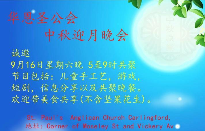 中秋节单张2017 final.jpg