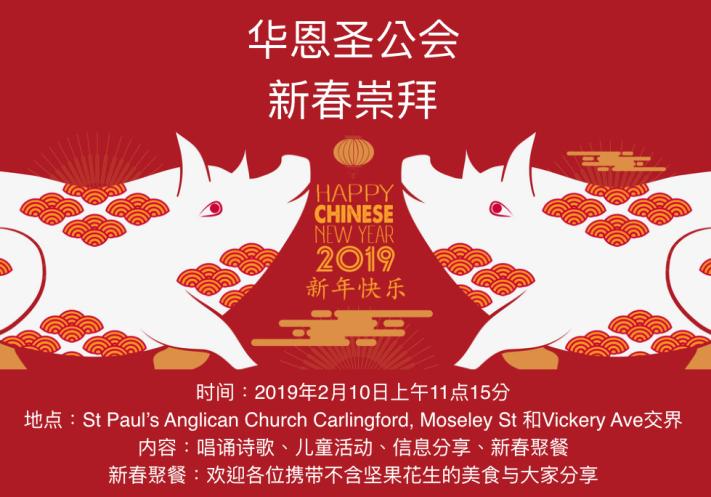 CNY 2019 Flyer