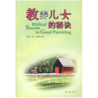 Biblical Secrets in Good Parenting Mother version