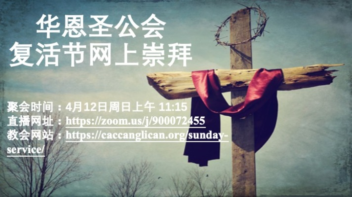 Easter Invite 2020